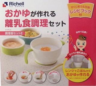 おかゆが作れる離乳食調理セット