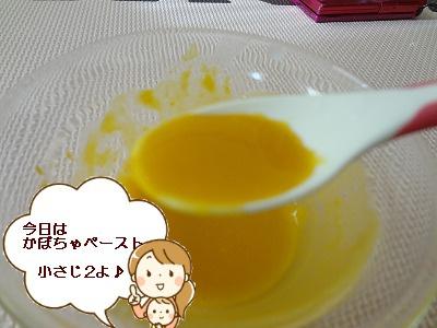 離乳食かぼちゃペースト小さじ2